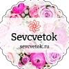 Бесплатная доставка цветов Севастополь Sevcvetok