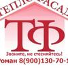 Ростов. Термопанели ТЕПЛОФАСАД