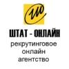 ШТАТ-ОНЛАЙН - рекрутинговое онлайн агентство