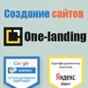 Создание и продвижение сайтов «One-Landing»
