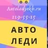 Авто-Леди