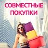 Совместные покупки / платформа babyblog
