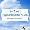 Колонтаево Клаб \ Kolontaevo Club