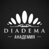 """Академия красоты и совершенства """"Диадема"""""""