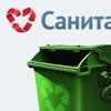 Вывоз мусора и снега. Sanitarim.ru
