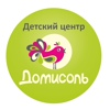 Домисоль Детский Центр Академгородок Новосибирск