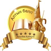 ЕНТ-140 Алтын белгі | Онлайн курс №1