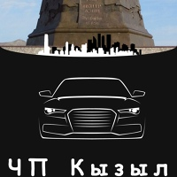 ЧП Кызыл