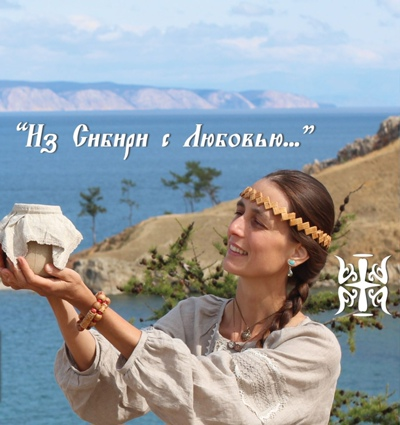 Татьяна Жданова, Озеро Байкал