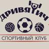 """Физкультурно-спортивный клуб """"ДРИВЯТИЧ"""".Браслав"""
