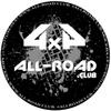 All-road.club 4х4 Бездорожье Внедорожники