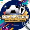 Фестиваль Мир Футбола   Москва Красная Пресня