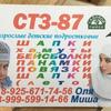Оля миша шапка кепки ст3-87