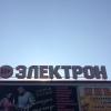 """Магазин #1 """"ЭЛЕКТРОН"""" Чишмы"""