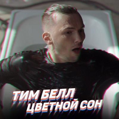 Тим Тим, Москва