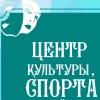 Центр культуры, спорта и туризма г. Новая Ладога