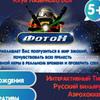 """Клуб лазерного боя """"Фотон"""" (г. Уфа)"""