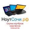 Cкупка ноутбуков Сочи НоутСочи.рф