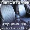 Автоателье и Авточехлы в Омске