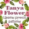 TanyaFlower | Цветы ручной работы. Обучение.