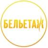 Сеть магазинов «Бельетаж»