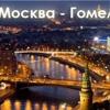 Маршрутка Гомель-Москва/Санкт-Петербург