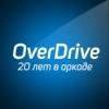 OverDrive aka Аркадий Мясницкий