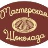 Мастерская Шоколада | г. Владимир