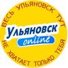 Ульяновск - Online