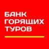 Банк Горящих Туров Краснодар