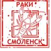 Раки Смоленск