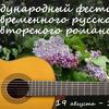 """Фестиваль авторского романса """"Очарование"""""""