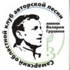 Клуб имени Валерия Грушина