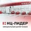 Ниссан Центр Лидер (Официальный дилер Nissan)