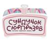 Сундучок сюрпризов | Подарки Новосибирск