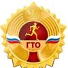 ГТО в Тобольске
