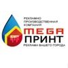 Mega-Принт Воркута||Печать банеров, реклама