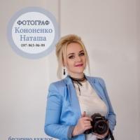 НаташаКононенко