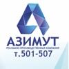 Азимут | наружная реклама