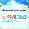 Горящие путевки,туры,отдых от CONSI Travel