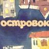 """Социальный подростковый центр """"Островок"""""""