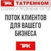 Создание и продвижение сайтов Казань. ТАТРЕМКОМ