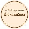 Трюфели и чизкейки. Шоколадина.Екатеринбург.
