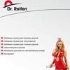 Балансировочные грузики для шиномонтаж Dr.Reifen