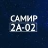 Самир 2А-02 (САДОВОД)