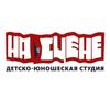 """Творческая студия """"На Сцене"""""""