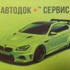 """""""Автодок +"""" Сервис Иваново"""