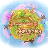 """Детский центр """"Звёздочка"""" Раменское"""