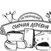 Школа Сыроделов в Москве | Обучение сыроделию