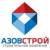 """""""АзовСтрой"""" Строительная Компания"""